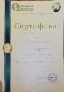 html/css sertificate